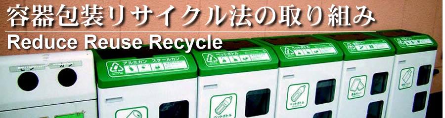 容器 包装 リサイクル 法